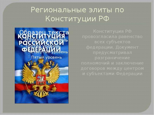 Региональные элиты по Конституции РФ Конституция РФ провозгласила равенство в...