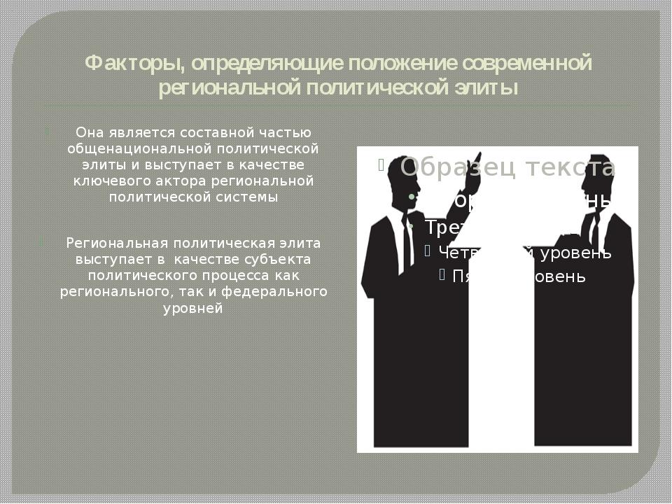 Факторы, определяющие положение современной региональной политической элиты О...