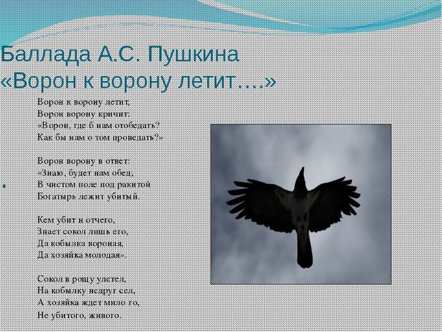Баллада А.С. Пушкина «Ворон к ворону летит….» . Ворон к ворону летит, Ворон в...