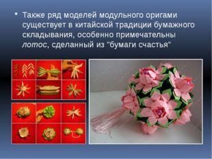Также ряд моделей модульного оригами существует в китайской традиции бумажног