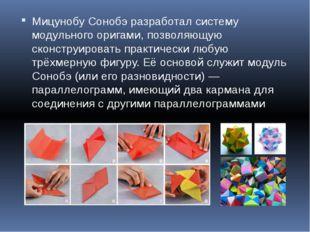 Мицунобу Сонобэ разработал систему модульного оригами, позволяющую сконструир
