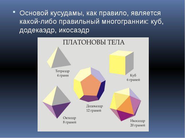 Основой кусудамы, как правило, является какой-либо правильный многогранник: к...