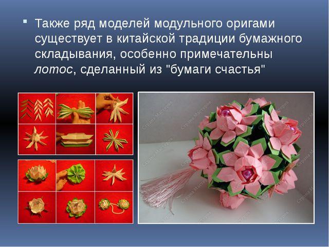 Также ряд моделей модульного оригами существует в китайской традиции бумажног...