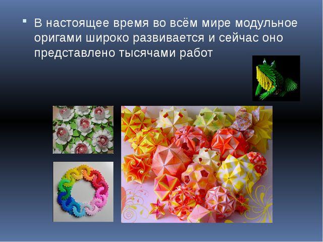 В настоящее время во всём мире модульное оригами широко развивается и сейчас...