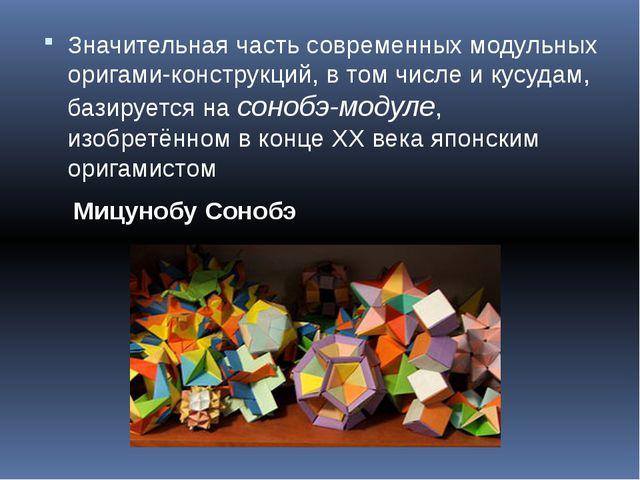 Значительная часть современных модульных оригами-конструкций, в том числе и к...
