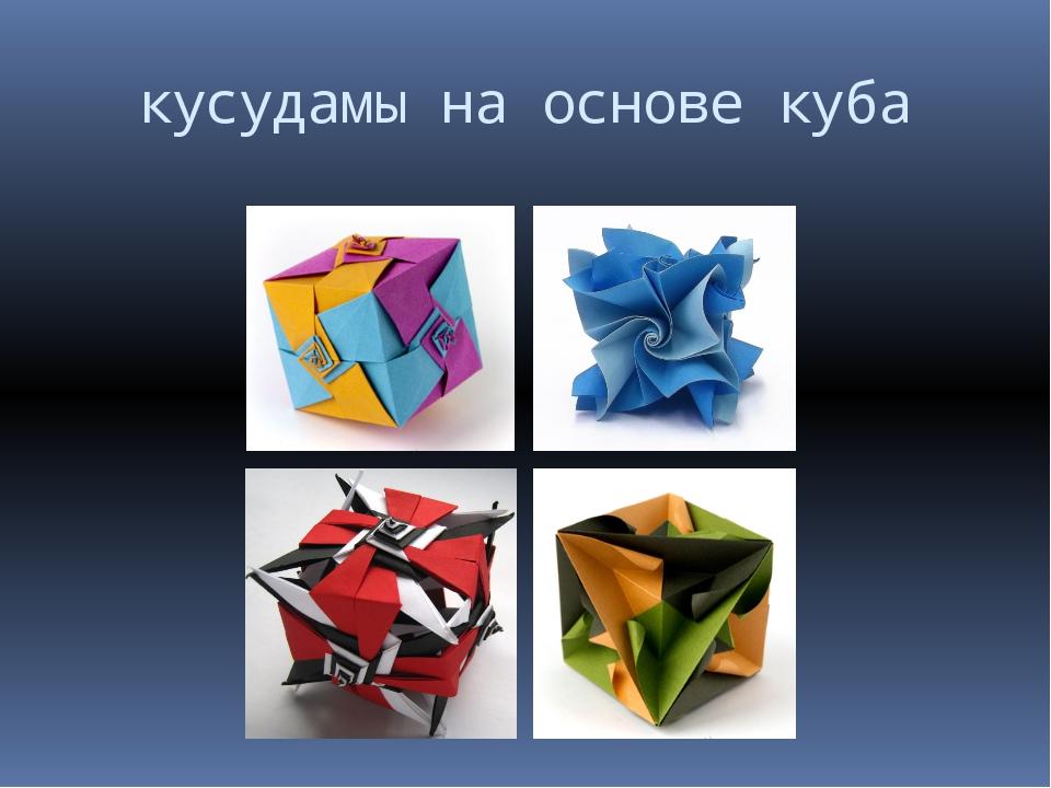 кусудамы на основе куба