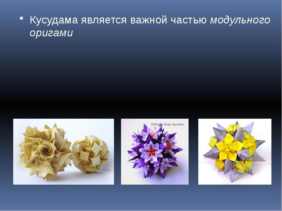 Кусудама является важной частью модульного оригами