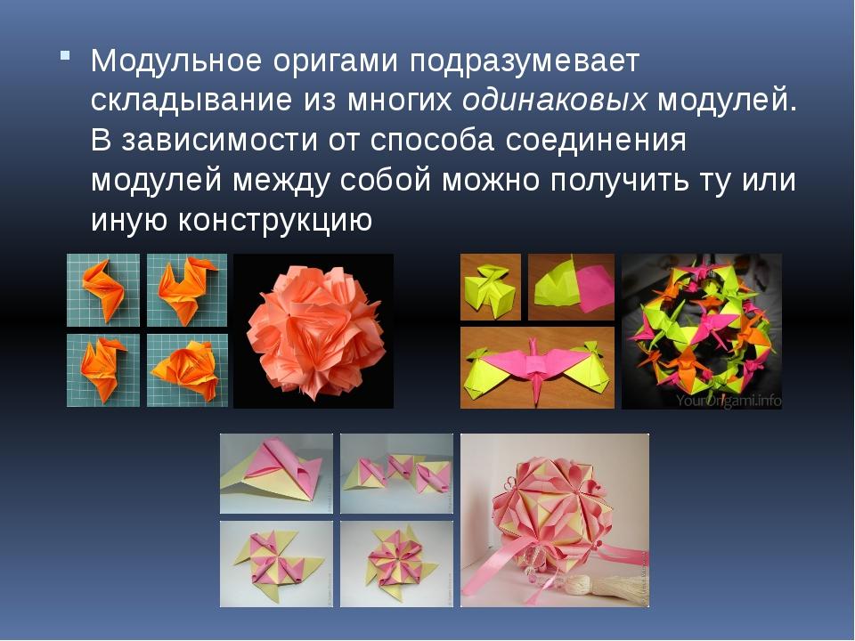 Модульное оригами подразумевает складывание из многих одинаковых модулей. В з...