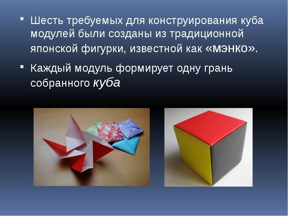 Шесть требуемых для конструирования куба модулей были созданы из традиционной...