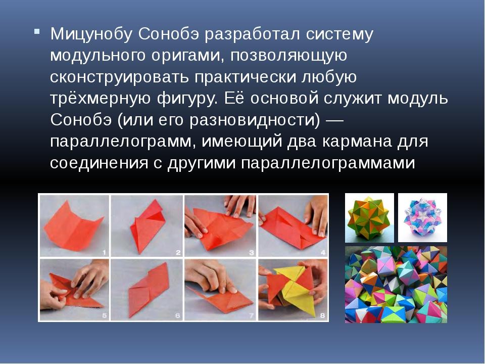 Мицунобу Сонобэ разработал систему модульного оригами, позволяющую сконструир...