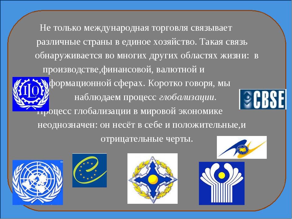 Не только международная торговля связывает различные страны в единое хозяйств...