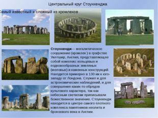 Центральный круг Стоунхенджа Стоунхендж— мегалитическое сооружение (кромлех )
