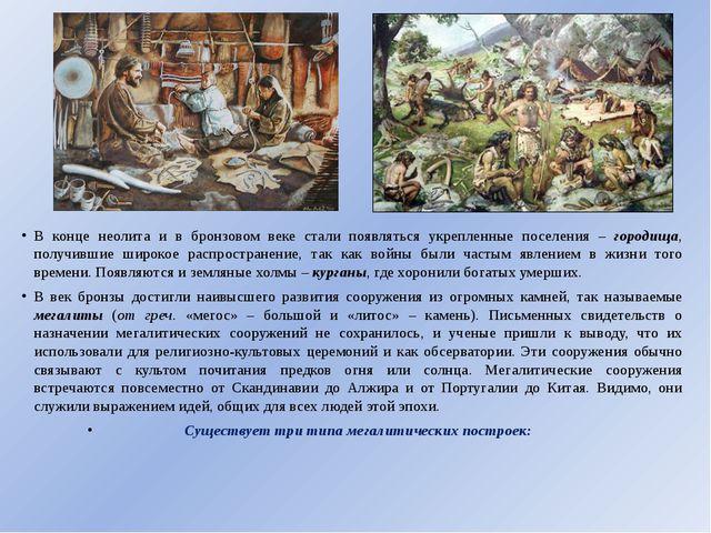 В конце неолита и в бронзовом веке стали появляться укрепленные поселения – г...