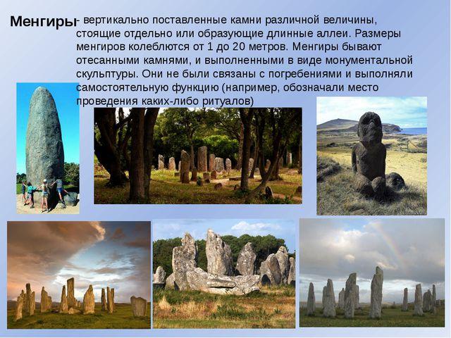 Менгиры - вертикально поставленные камни различной величины, стоящие отдельно...