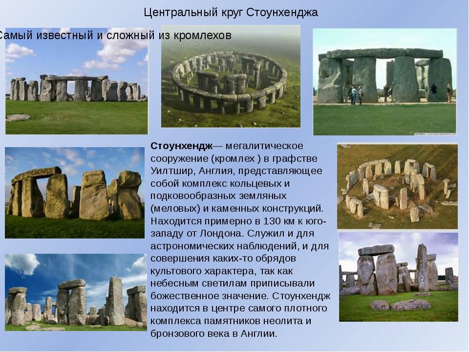 Центральный круг Стоунхенджа Стоунхендж— мегалитическое сооружение (кромлех )...
