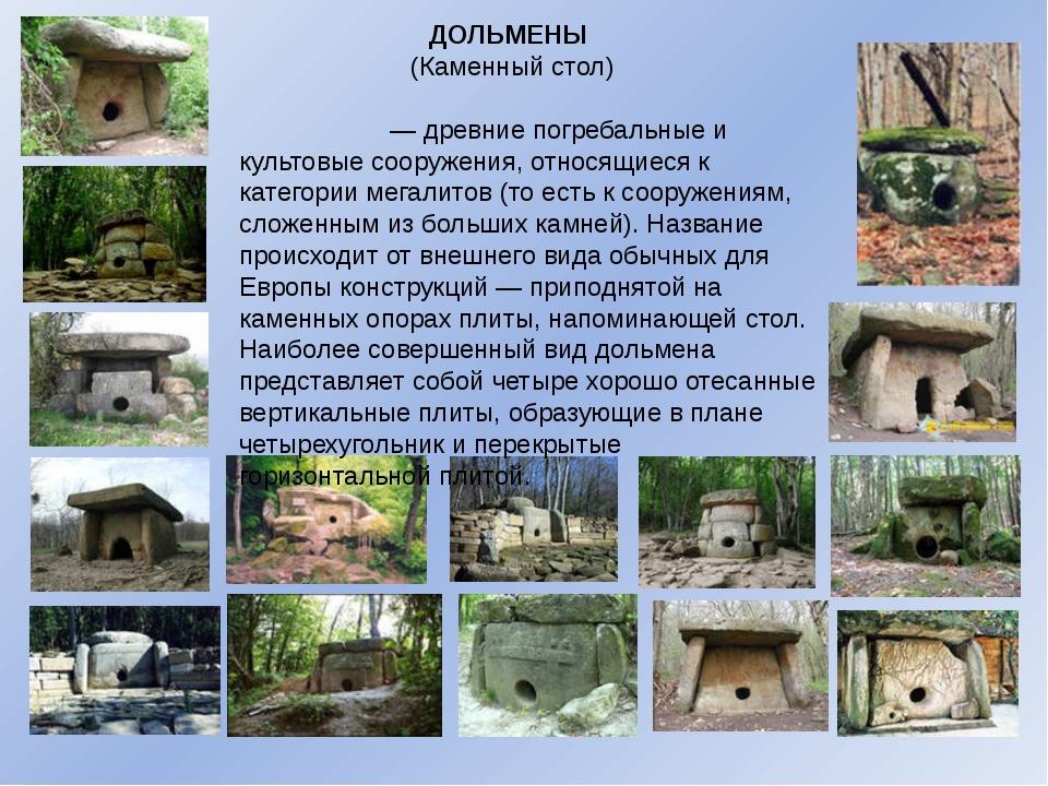 ДОЛЬМЕНЫ (Каменный стол) Дольме́ны— древние погребальные и культовые сооружен...