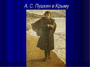 А. С. Пушкин в Крыму