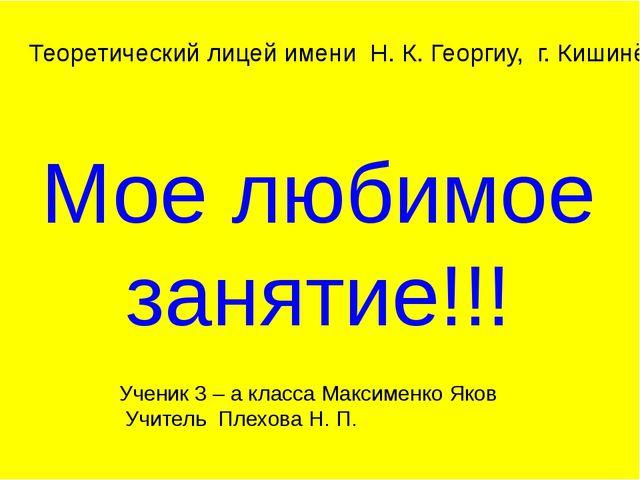 Мое любимое занятие!!! Теоретический лицей имени Н. К. Георгиу, г. Кишинёв Уч...