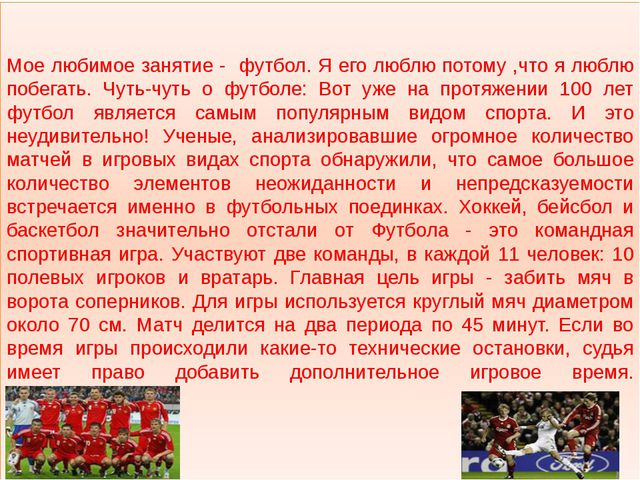 Мое любимое занятие - футбол. Я его люблю потому ,что я люблю побегать. Чуть-...
