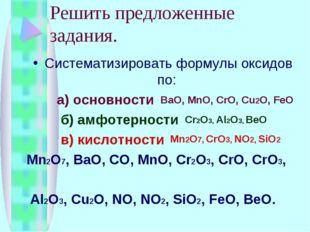 Решить предложенные задания. Систематизировать формулы оксидов по: а) основно