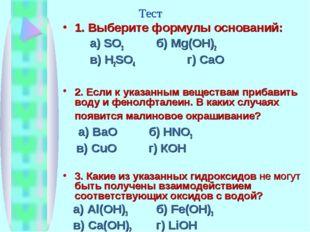 Тест 1. Выберите формулы оснований: а) SO3б) Mg(OH)2 в) H2SO4г) СаО 2. Ес