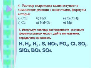 4. Раствор гидроксида калия вступает в химические реакции с веществами, форму