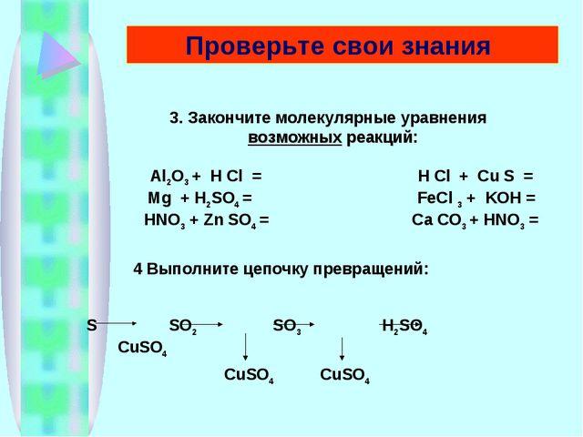 3. Закончите молекулярные уравнения возможных реакций: Al2О3 + H Cl = H Cl +...