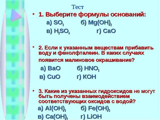 Тест 1. Выберите формулы оснований: а) SO3б) Mg(OH)2 в) H2SO4г) СаО 2. Ес...