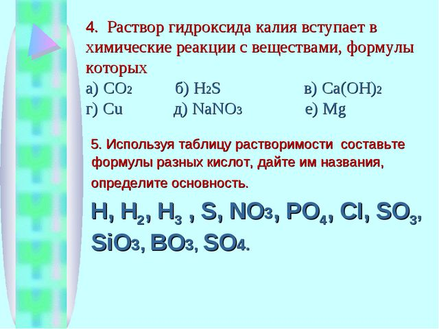 4. Раствор гидроксида калия вступает в химические реакции с веществами, форму...