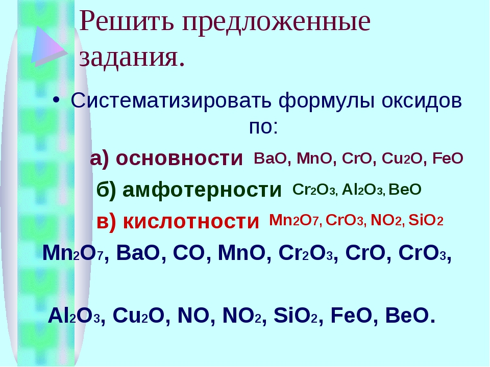 Решить предложенные задания. Систематизировать формулы оксидов по: а) основно...