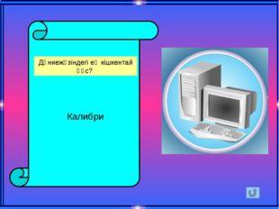 Dr.Web, Norton Antivirus, Касперский Антивирус қандай программалар? Антивиру