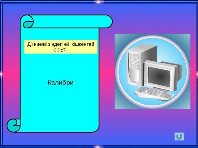 Dr.Web, Norton Antivirus, Касперский Антивирус қандай программалар? Антивиру...