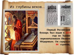 Из глубины веков… Первый Российский букварь был издан в 1574 году во Львове п
