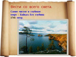 Вести со всего света. Самое чистое и глубокое озеро - Байкал. Его глубина 174