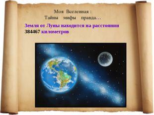 Земля от Луны находится на расстоянии 384467 километров Моя Вселенная : Тайны