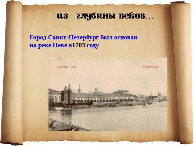 Город Санкт-Петербург был основан на реке Неве в1703 году