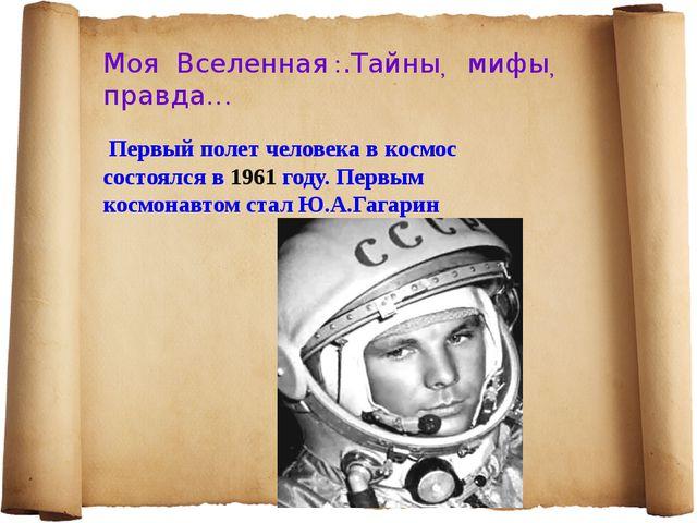 Моя Вселенная :.Тайны мифы правда… Первый полет человека в космос состоялся...