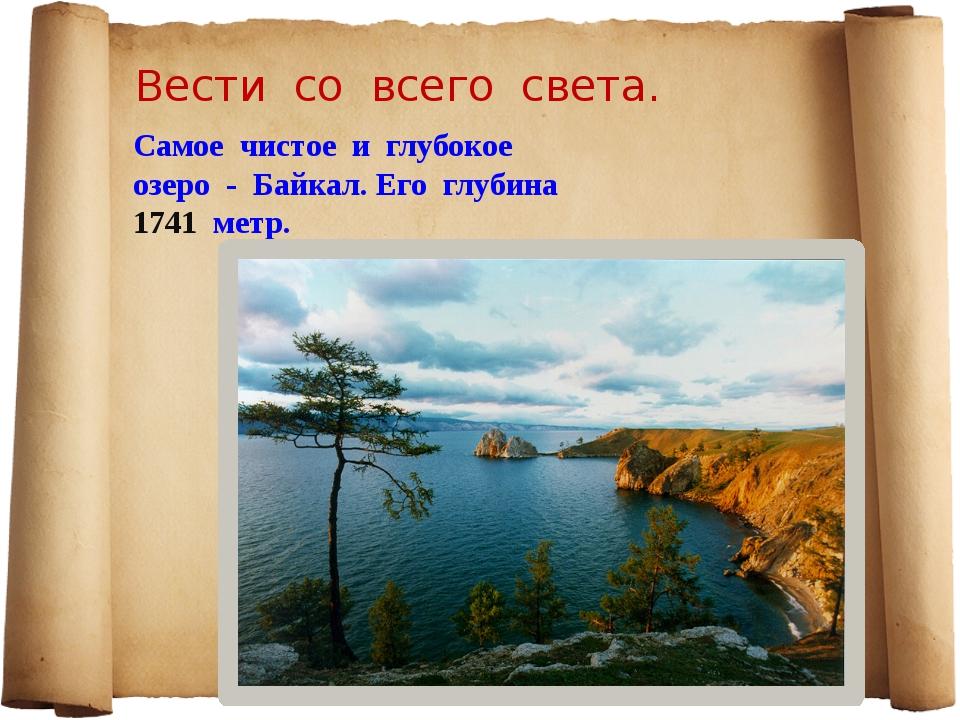 Вести со всего света. Самое чистое и глубокое озеро - Байкал. Его глубина 174...