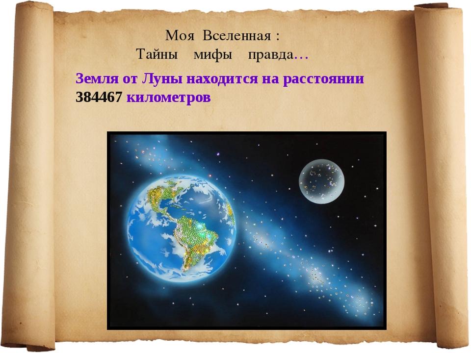 Земля от Луны находится на расстоянии 384467 километров Моя Вселенная : Тайны...