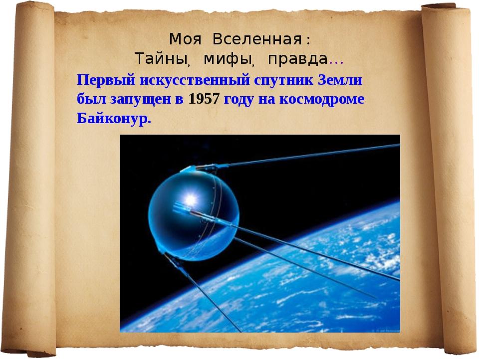 Первый искусственный спутник Земли был запущен в 1957 году на космодроме Байк...