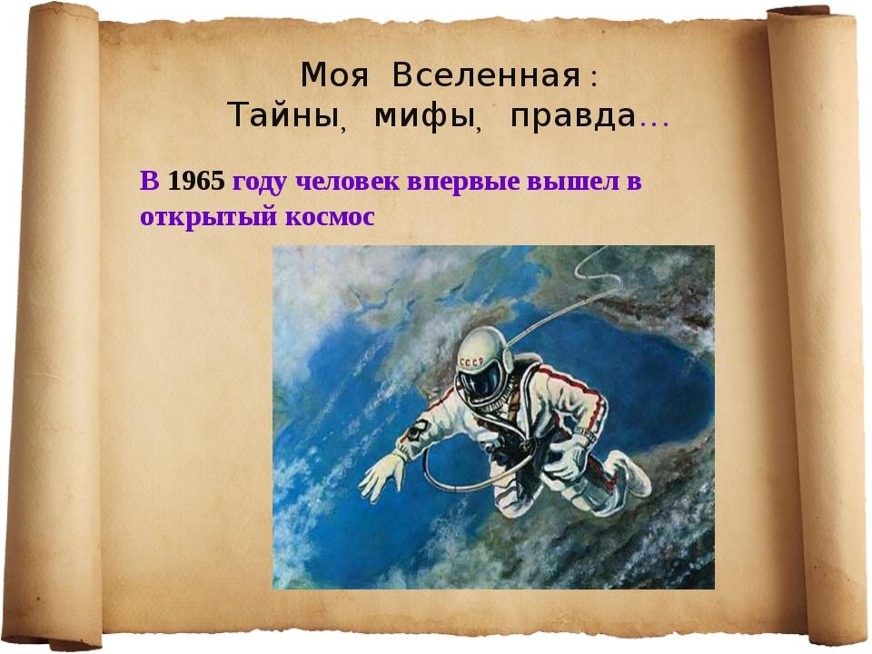 В 1965 году человек впервые вышел в открытый космос Моя Вселенная : Тайны ми...