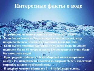 Интересные факты о воде В организме человека содержится более 50% воды Если б