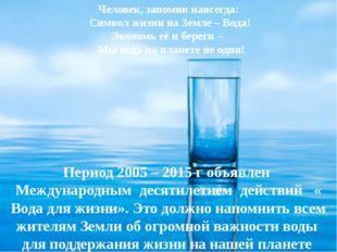 Человек, запомни навсегда: Символ жизни на Земле – Вода! Экономь её и береги