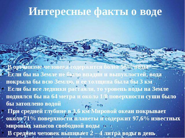 Интересные факты о воде В организме человека содержится более 50% воды Если б...