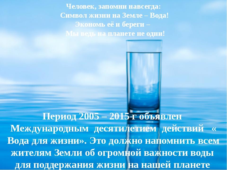 Человек, запомни навсегда: Символ жизни на Земле – Вода! Экономь её и береги...