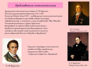 Представители сентиментализма И.И. Дмитриев. Портрет В.А.Тропинина 1835 Эру р