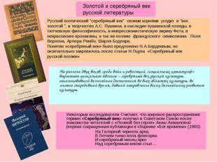 Золотой и серебряный век русской литературы На разломе двух веков, среди вой
