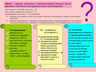 Часть I - задания, связанные с анализом художественного текста (фрагмент эпи