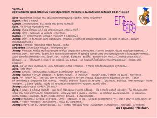 Часть 1 Прочитайте приведенный ниже фрагмент текста и выполните задания B1-B7
