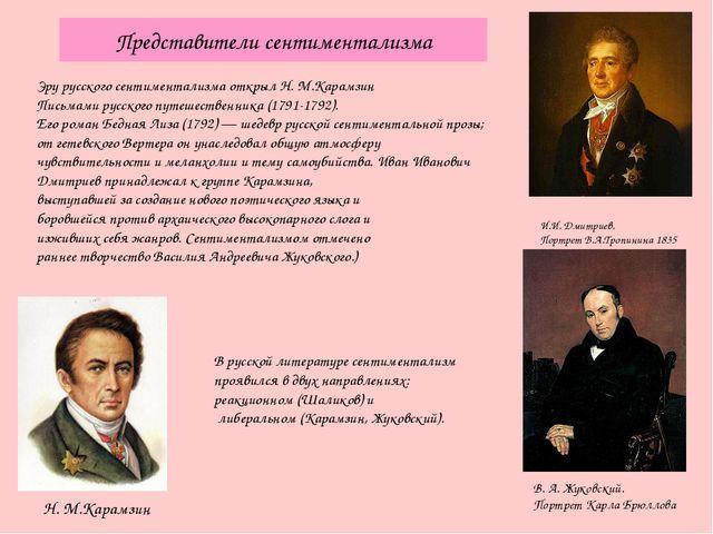 Представители сентиментализма И.И. Дмитриев. Портрет В.А.Тропинина 1835 Эру р...